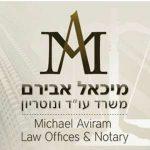 מיכאל אבירם משרד עורכי דין ונוטריון